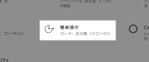 windows10 Shiftキー 固定キー 無効