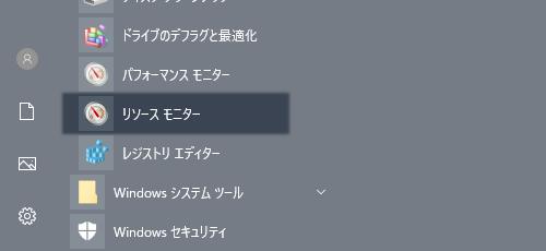 Windows10 リソースモニター 起動
