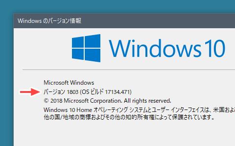 Windows10 バージョン 調べる チェック 方法