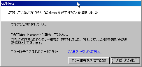 Windows エラーの報告