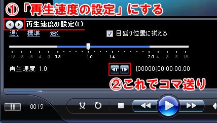 WMP 操作画面