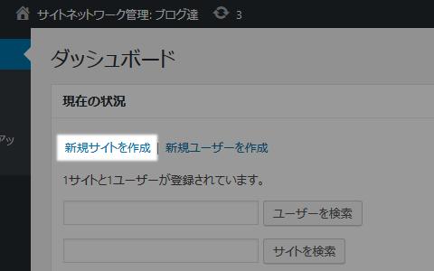 wordpress ワードプレス マルチサイト サブドメイン