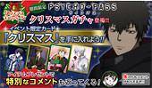 PSYCHO-PASS クリスマスキャンペーン