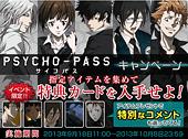PSYCHO-PASSキャンペーン