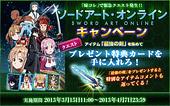 ソードアート・オンラインキャンペーン